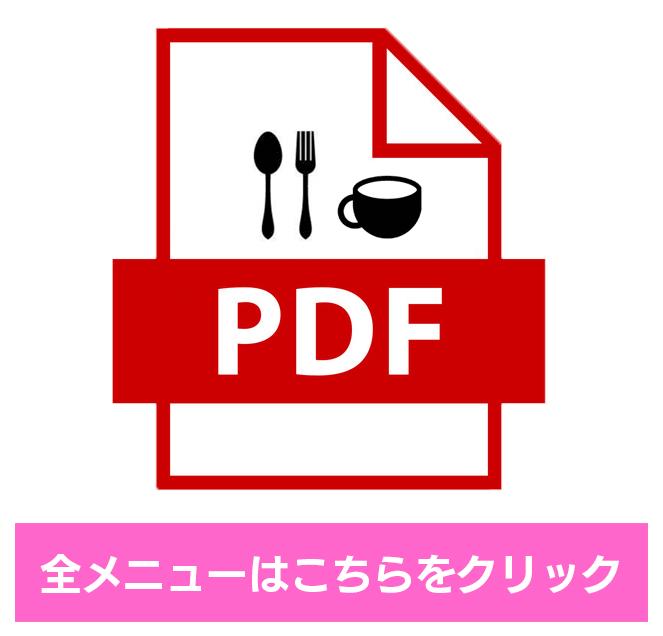 レストランさんいち大山店メニューアイコン
